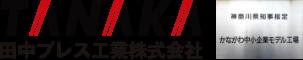 田中プレス工業株式会社