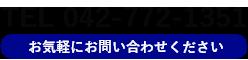 田中プレス工業株式会社電話番号